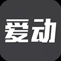 爱动健身 V4.10.20 安卓版