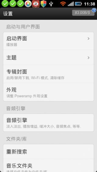 PowerAMP汉化破解版 V2.0.9Build558 安卓版截图4