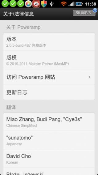PowerAMP汉化破解版 V2.0.9Build558 安卓版截图3