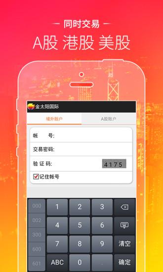 金太阳国际 V1.1.1.0.0.2 安卓版截图2