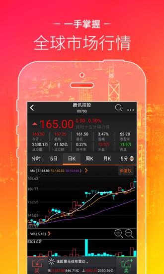 金太阳国际 V1.1.1.0.0.2 安卓版截图3