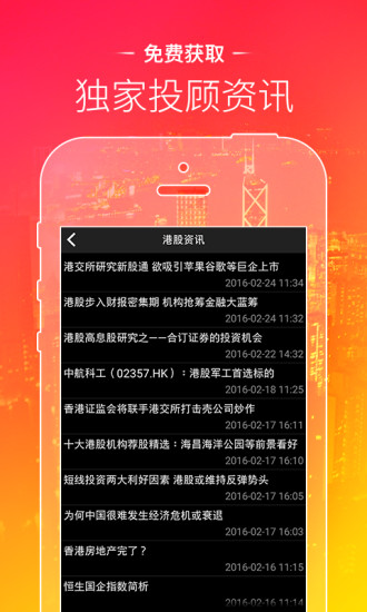 金太阳国际 V1.1.1.0.0.2 安卓版截图4