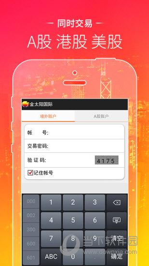 金太阳国际手机版