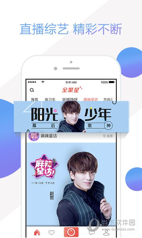 全聚星直播app