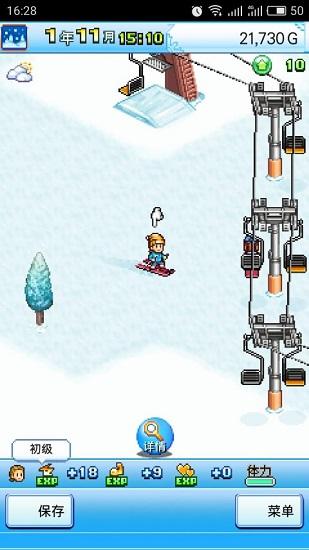 滑雪白皮书闪耀破解版 V1.0.2 安卓版截图5