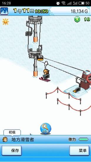 滑雪白皮书闪耀破解版 V1.0.2 安卓版截图4