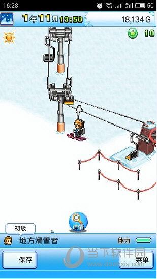 滑雪白皮书闪耀破解版