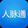 人脉通电脑版 V4.3.1.0 免费PC版