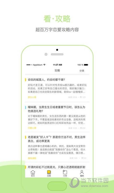 小柠乐 V3.3.0 安卓版截图2