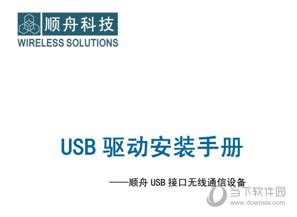 ZigBee顺舟科技USB无线驱动