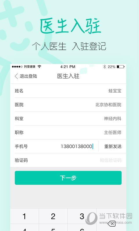 医蝶谷 V3.9.7.4 安卓版截图1