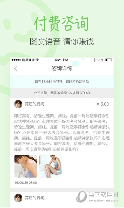 医蝶谷 V3.9.7.4 安卓版截图2