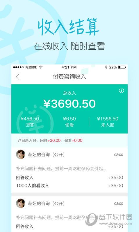 医蝶谷 V3.9.7.4 安卓版截图4