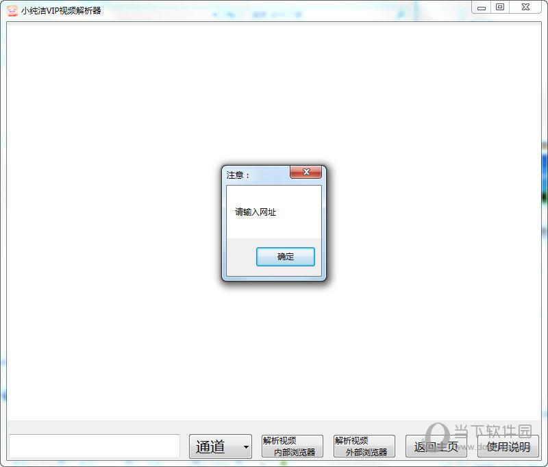 小纯洁VIP视频解析软件