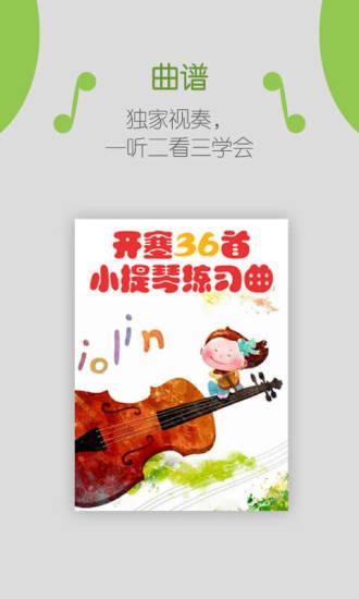 弹吧大提琴 V1.0.0 安卓版截图4