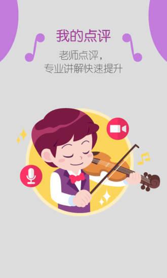 弹吧大提琴 V1.0.0 安卓版截图5