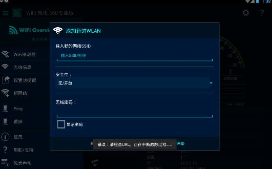 Wifi探测器付费版 V3.30.04 安卓版截图4