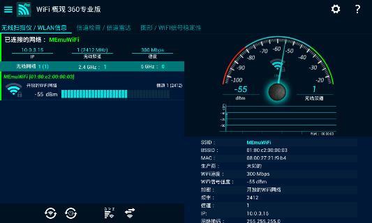 Wifi探测器付费版 V3.30.04 安卓版截图1