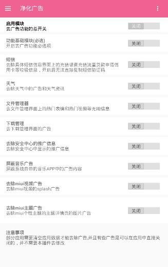 小米净化去广告版 V1.7.0 安卓版截图3
