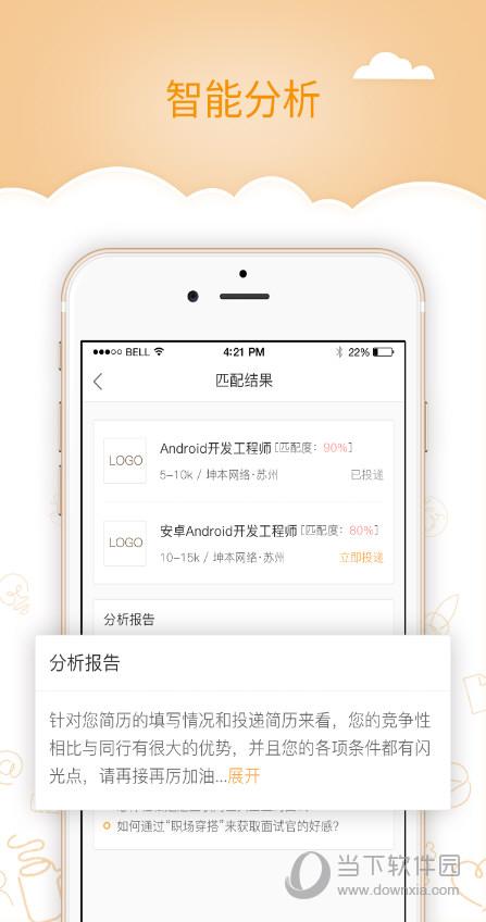 虎聘 V2.0.1 安卓版截图3