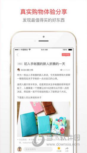 半糖App