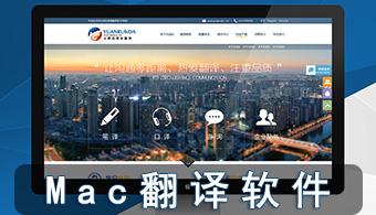 Mac翻译软件