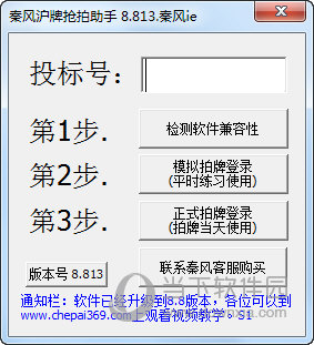 秦风沪牌抢拍助手