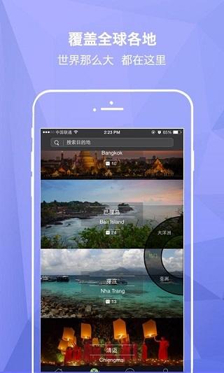 旅行派 V2.3.0 安卓版截图2