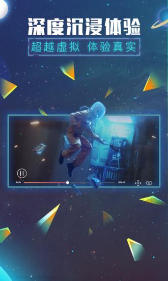 VR热播 V2.1.7 安卓版截图3