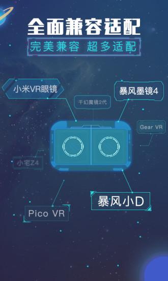 VR热播 V2.1.7 安卓版截图2