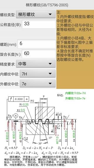 机械螺纹 V2.3 安卓版截图2