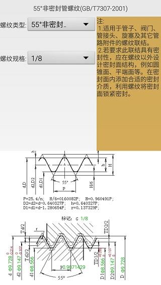 机械螺纹 V2.3 安卓版截图3