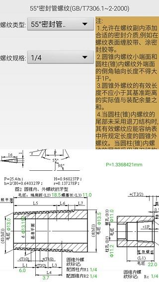 机械螺纹 V2.3 安卓版截图4