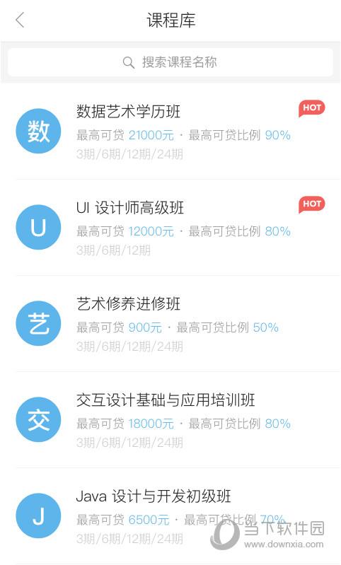百度金融商户 V1.7.0 安卓版截图2