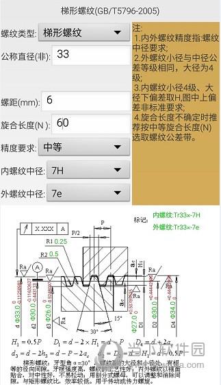 机械螺纹软件