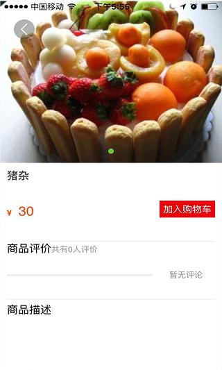 邻家美食 V0.0.27 安卓版截图1