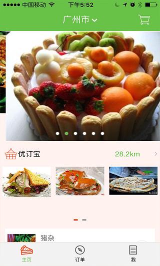 邻家美食 V0.0.27 安卓版截图3