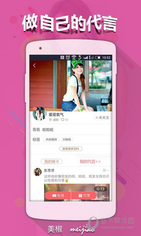 美椒Mo V2.1.0 安卓版截图2