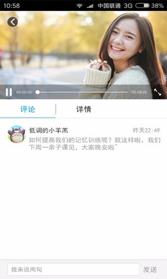花生直播 V1.1 安卓版截图1