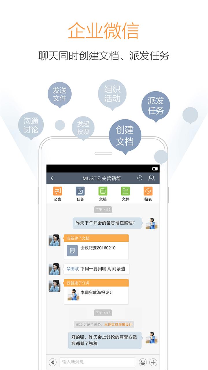MUST企业聊天 V2.2.60 安卓版截图1