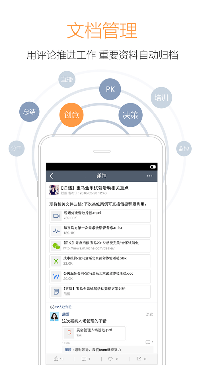 MUST企业聊天 V2.2.60 安卓版截图2