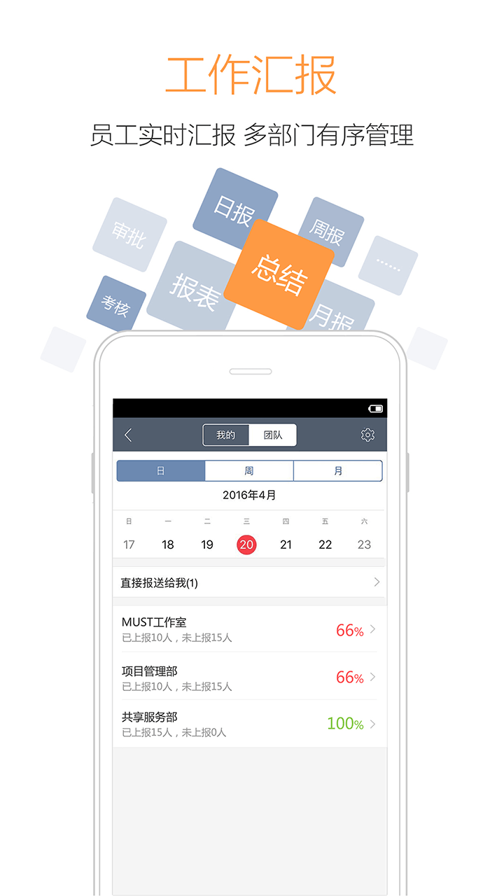 MUST企业聊天 V2.2.60 安卓版截图4