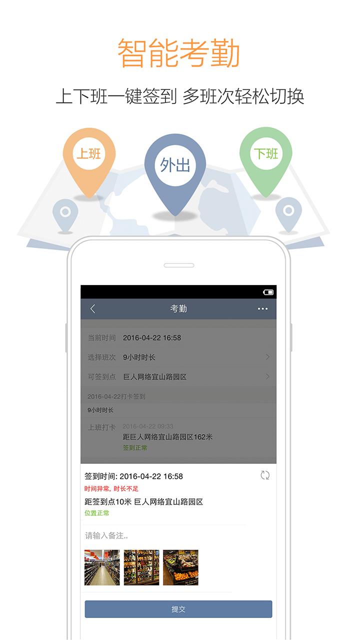 MUST企业聊天 V2.2.60 安卓版截图5
