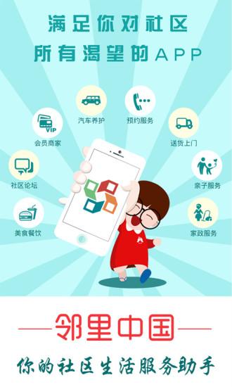 邻里中国 V5.3.6 安卓版截图1