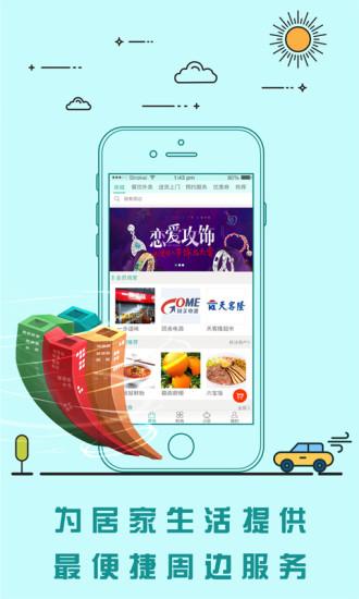 邻里中国 V5.3.6 安卓版截图4