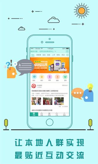 邻里中国 V5.3.6 安卓版截图2