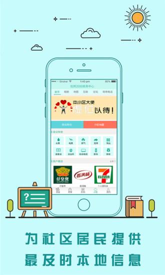 邻里中国 V5.3.6 安卓版截图3