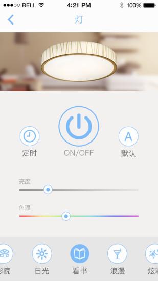 国美云智 V2.6.8 安卓版截图4