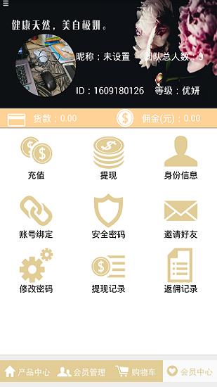 黎黎极妍 V2.2 安卓版截图3