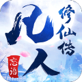 凡人修仙传 V1.5.0 安卓版